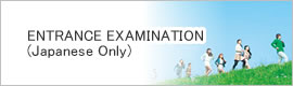 Entrance Examination (Japanese Only)
